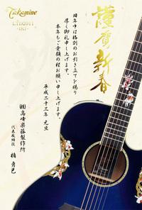 2011takamine年賀状ブログ用.jpg