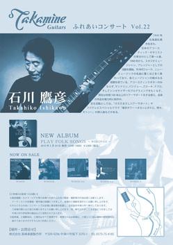 第22回ふれあいコンサートパンフ裏(Web用).jpg