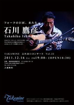 第22回ふれあいコンサートポスター(Web用).jpg