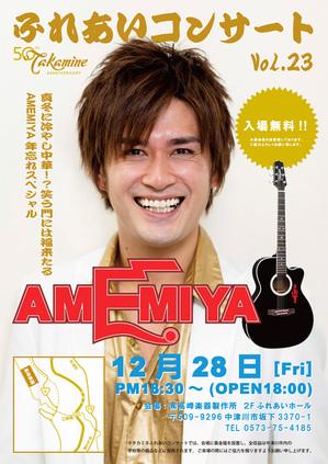 ふれあいコンサートVol23ポスター(Blog用).jpg