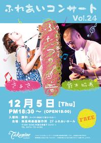 Vol24ふれあいコンサート(表面)Web用.jpg