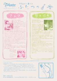 Vol24ふれあいコンサート(裏面)Web用.png
