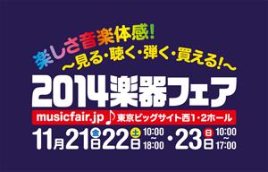 2014mfair_logoB_300.jpg