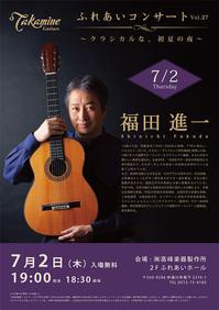 第27回ふれあいコンサート(B5).jpg
