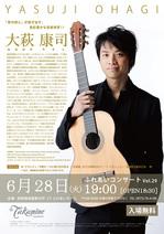 fureai_vol29_A3.jpg