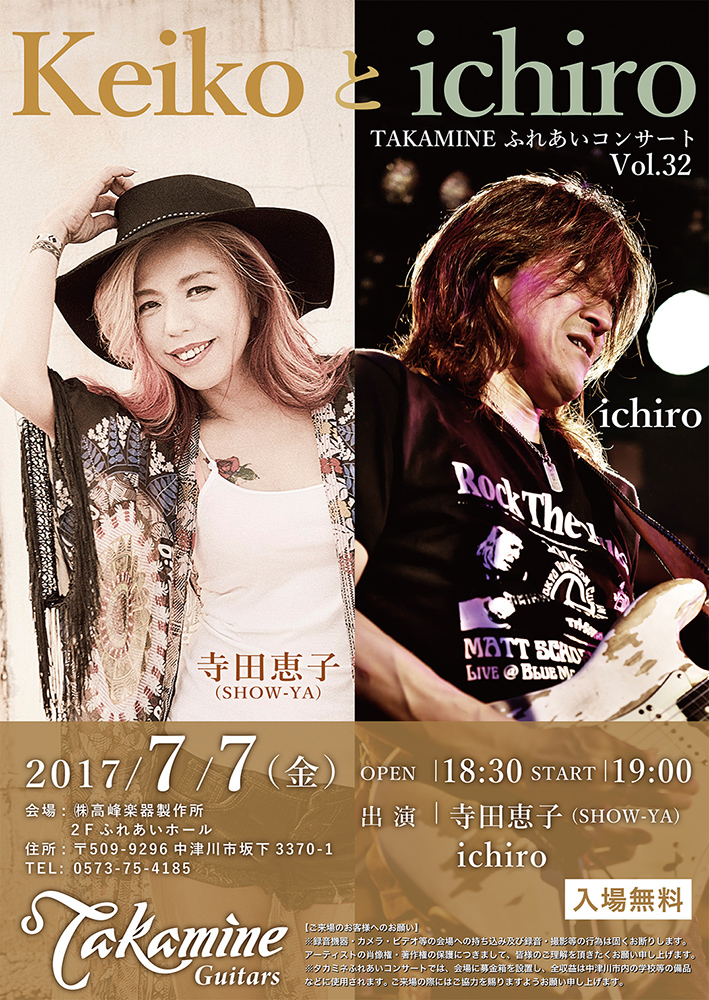 http://www.takamineguitars.co.jp/blog/fureai_vol32_A.jpg