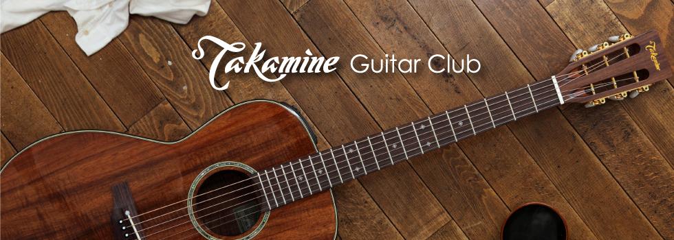 タカミネギタークラブ