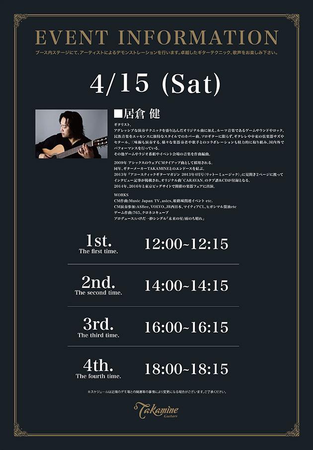 http://www.takamineguitars.co.jp/blog/sound_01.jpg