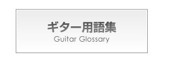 ギター用語集