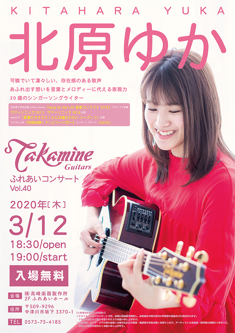 https://www.takamineguitars.co.jp/blog/A3_03.jpg