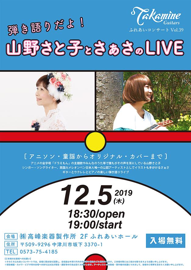 https://www.takamineguitars.co.jp/blog/fureai_Vol39_B5_003.jpg
