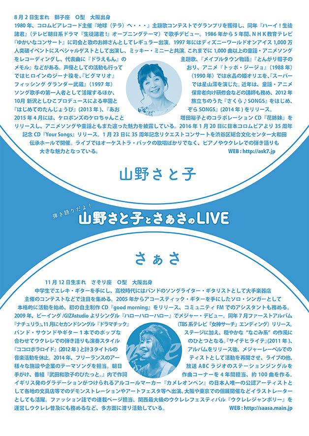 https://www.takamineguitars.co.jp/blog/fureai_Vol39_B5ura_001.jpg